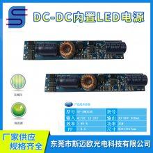 厂家供应15W 18W 20W低压AC/DC-DC12-24V升压LED日光灯管驱动电源 T8驱动