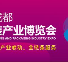 2021第11届成都印刷包装产业博览会