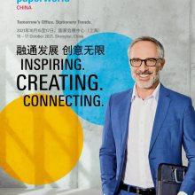 上海文具展|2021年中国国际文具及办公用品展