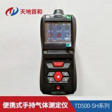便攜式甲醛氣體測定儀 TD500-SH-CH2O 復合式氣體檢測儀