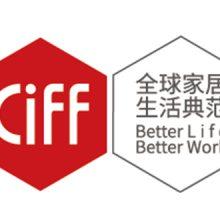 2022年第49届中国(广州)国际家具博览会-广州家具展