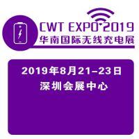 2019华南国际无线充电技术及应用展览会