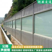 冲孔降噪声屏障_河北朗安优质声屏障_公路声屏障价格