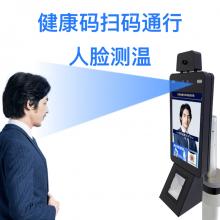 健康码扫描仪人脸识别热成像测温一体机-适用于车站、医院、学校、工厂、写字楼等出入口