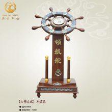 上海分公司开业礼品,工厂竣工落地领航舵摆件,木质航海舵工艺品