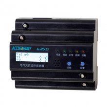 供应北京爱博精电AcuRC413电气火灾监控探测器,具备温度报警