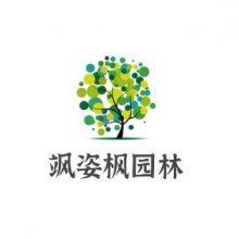 宿迁飒姿枫园林绿化工程有限公司
