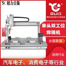 欧力克斯自动焊锡机 电子行业焊锡机 单头双工位焊锡机