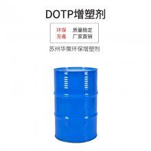 华策环保长期供应对苯二甲酸二辛酯(DOTP)***|品质优