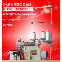双针厚料锁边机RNEX3-4 毛巾包缝机 奥玲服装锁边加工厂