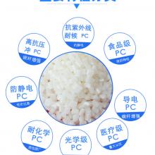 PC高流动材料 韩国乐喜聚碳酸酯 PC树脂材料工厂直发