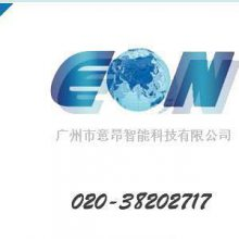 广州市意昂智能科技有限公司