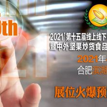 2021年第15届中国坚果炒货食品展