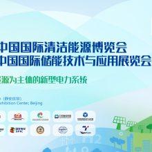 2022中国国际储能技术与应用展览会