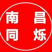 南昌同烁会展服务有限公司