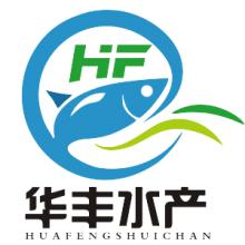 广州华丰水产有限公司
