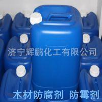 厂家供应木材防腐剂防霉剂 杀菌剂 新型环保防霉液 质量稳定