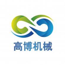 济宁高博机械设备有限公司