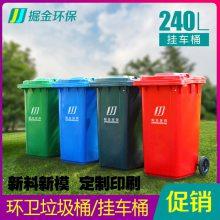 塑料120L垃圾箱 四分类垃圾桶 -户外分类批发240L加厚垃圾桶
