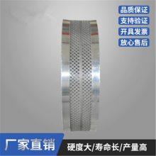 山东立式环模颗粒机模具 恒美百特合金钢模具价格