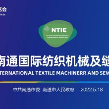 2022中国南通缝制设备及纺织机械品牌展