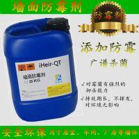 进口防霉剂 iHeir-QT墙面涂料防霉剂