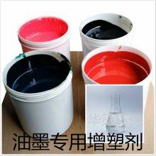 上海色浆生产厂家***无色无味增塑剂 流动性好不析出