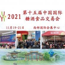 2021年第十五届山东国际糖酒食品交易会