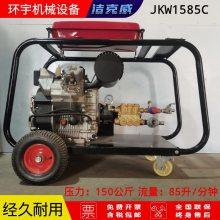 疏通机柴油动力800管道疏通机管道疏通路面清洗设备JKW1585C全国供应