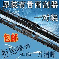 北京现代瑞奕IX25I30IX35原装有骨雨刮器新老款御翔汽车专用雨刷