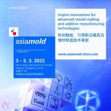 2022广州国际模具展览会 Asiamold
