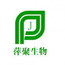 山东萍聚生物科技有限公司