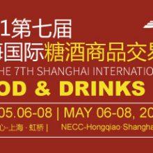 2021第七届上海***糖酒商品交易会