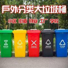户外塑料垃圾桶 多种尺寸 按需定制 盘锦厂家定制批发直销 市政垃圾桶