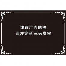山东专注定制店铺广告礼品地毯批发 天津津软地毯