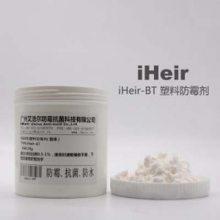 广州艾浩尔厂家直销iHeir-BT塑料防霉剂