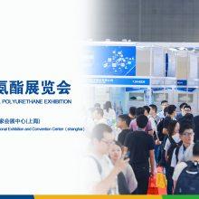 2020第十四届中国(上海)国际聚氨酯展览会