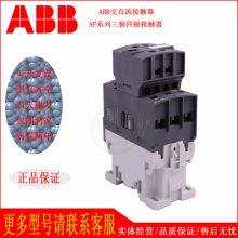 ABB接触器AF75-30-11直流接触器220V接触器辅助触头CAL18-11详询