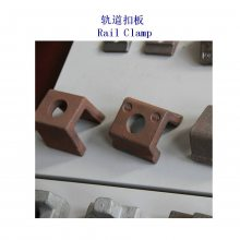 内蒙古铸造轨道压板制造厂家