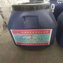 水性环氧沥青 水性环氧沥青防水粘结层 防水涂料生产现货