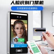 8寸动态双目人脸识别面部考勤一体机IC卡身份证门禁访客扫码接口开放