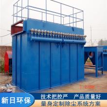 生产厂家脉冲单机除尘器-单机振打布袋除尘器-新日环保