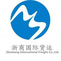 深圳浙商国际货运代理有限公司