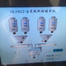 郑州同辉定制HL智能注浆配料控制系统软件