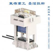 供应台湾金丰/协易/东雄DPM-315/400/500/600闭式单点气动冲床