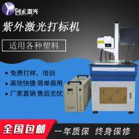 厂家直销塑料3W紫外激光打标机 UV紫光激光镭雕机塑料专用打码机