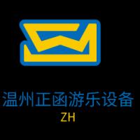 温州正函游乐设备有限公司
