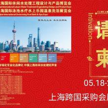 2021第四届上海国际水景喷泉工程技术与设备展览会