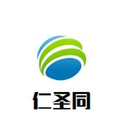 郑州仁圣同实业有限公司