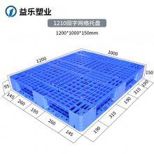 新料田字托盘 YL-1212塑胶托盘 防潮板价格